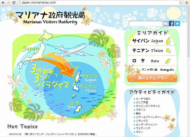 マリアナ政観、グループキャンペーンで1名に2000円をサポート
