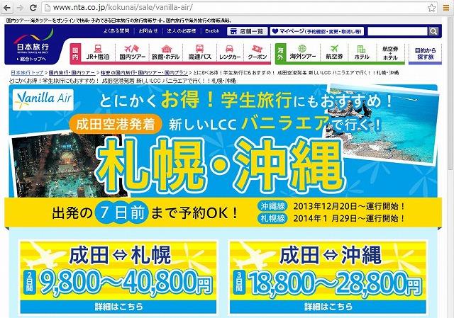 日本旅行、LCC利用商品発売、ピーチとバニラで新客層狙う