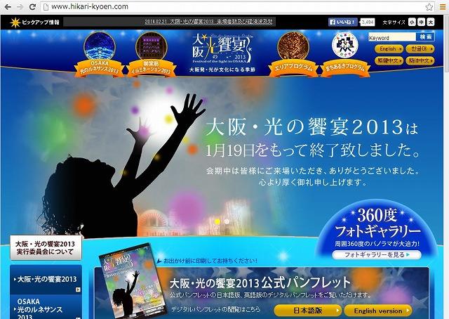 「大阪・光の饗宴2013」の来場者数は517万人、経済効果は284億円
