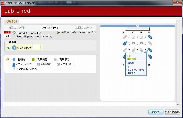 セーバー、シートマップに実際の配置やフラットベッドを表示