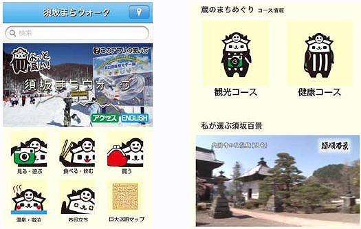 """長野県須坂市、""""巨大迷路の町""""でスマホ向けARアプリ提供"""