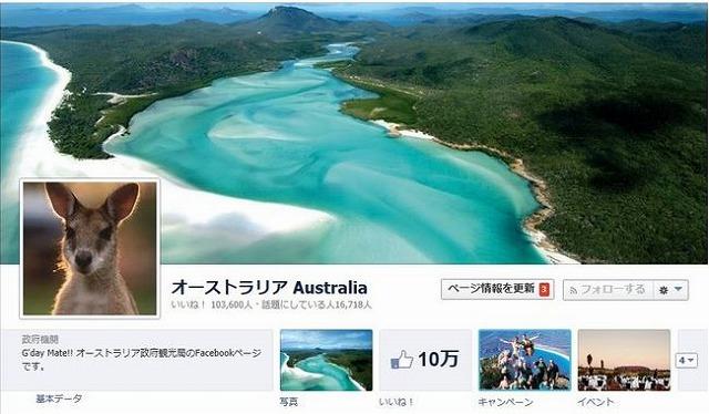 オーストラリア政府観光局、Facebookファン数が10万人、日本の外国政観で初