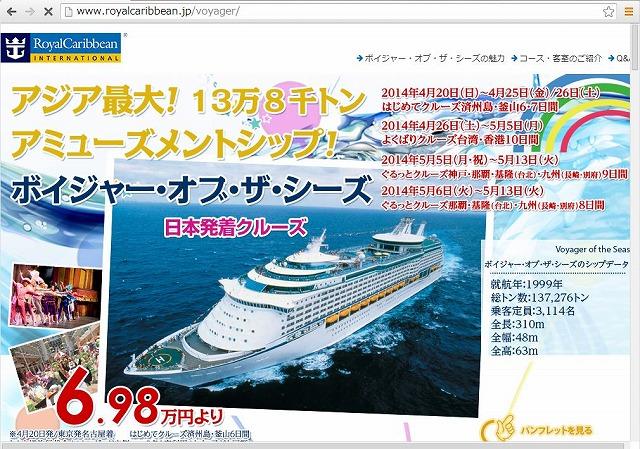 【旅行業界向け優待料金】ロイヤル・カリビアン、ボイジャー日本発着クルーズ