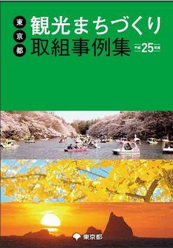東京都、「観光まちづくり取組事例集」を作成、情報共有を目指す