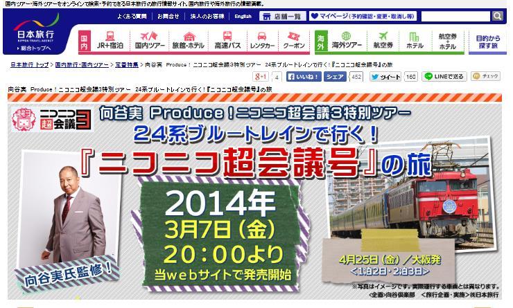 日本旅行、「24系ブルートレインで行く!ニコニコ超会議号の旅」を発売