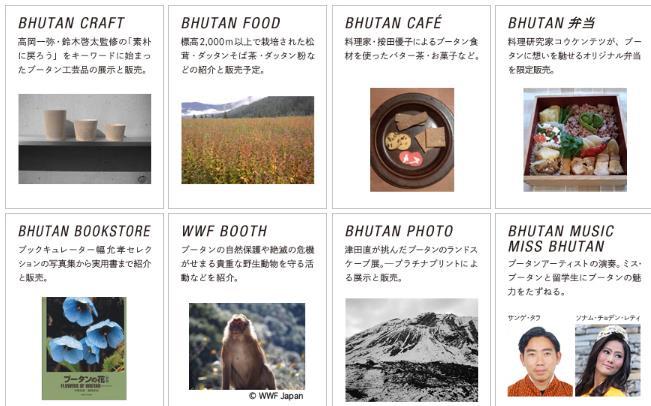 ブータン・ウイーク、日本橋三越で開催