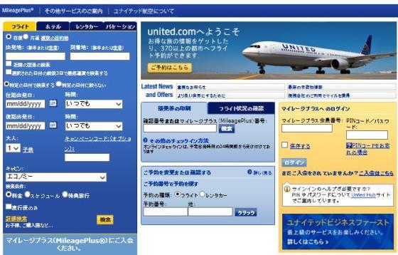 ユナイテッド航空、2014年4月1日の発券分から燃油サーチャージを改定