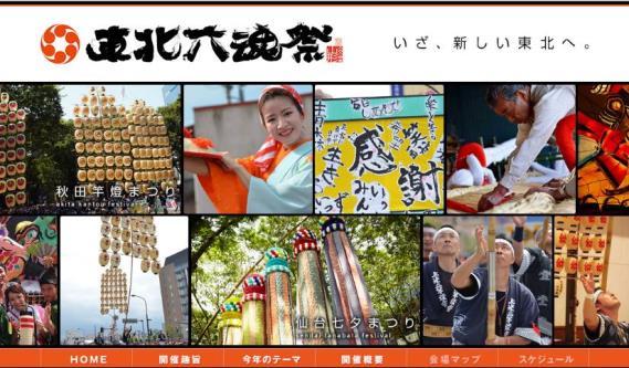 東北六魂祭、観光の経済効果は総額約37億円、今年は5月に山形市で開催