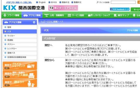 関空など3社、リムジンバス「関西空港~京都線」で早朝発を増便、LCC対応で