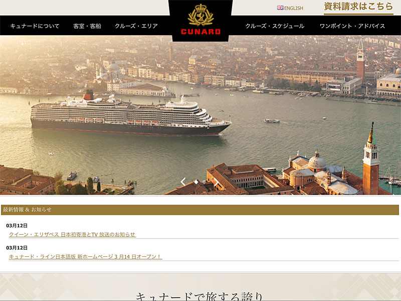 キュナード、「クイーン・エリザベス」など日本語ホームページをオープン