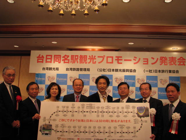 台湾、日本と同じ「駅名」で観光プロモーションを開始、日台交流400万人を目指す