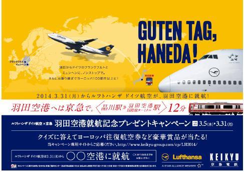 ルフトハンザ、京急と共同で羽田空港就航記念プレゼントキャンペーン実施