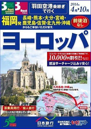 日本旅行、羽田利用の九州・沖縄発ヨーロッパツアーを発売、利便性向上で