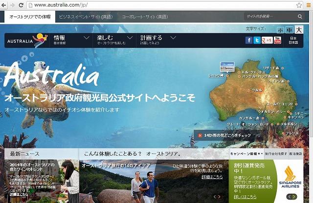 オーストラリア政府観光局、輸送力増強などの取組みで最優秀マーケティング賞受賞