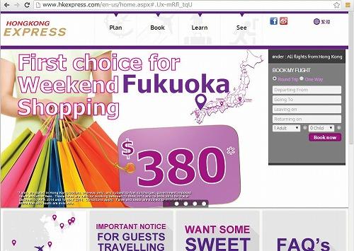 香港エクスプレス、福岡線を開設、日本路線週25便に