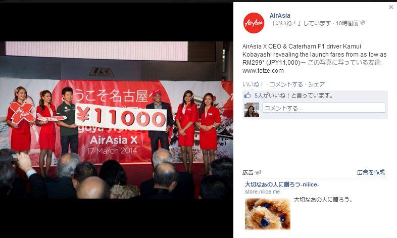 エアアジアX、名古屋/クアラルンプール線就航、記念キャンペーンは片道1万1000円から