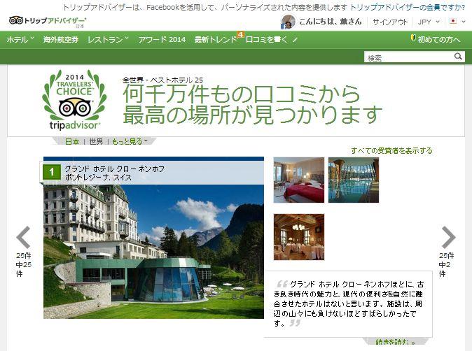 外国人のクチコミ、高評価の宿泊施設の特徴は? Wi-Fi無料提供は9割超