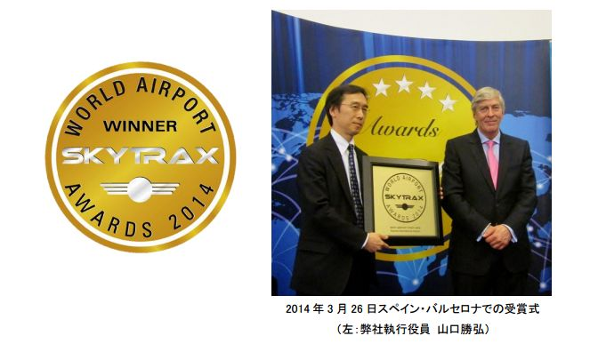 ワールド・エアポート・アワード、スタッフ部門で関空が アジアの首位に、2位は羽田