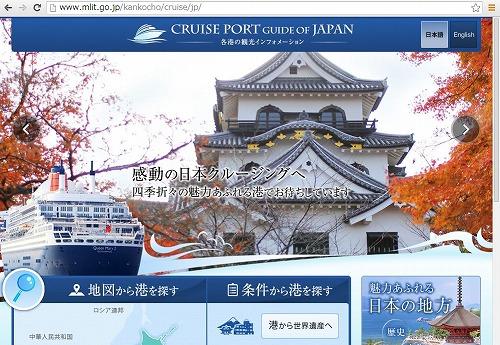 観光庁、クルーズ寄港地の観光情報専用サイトを開設、船会社向けに日・英表記で