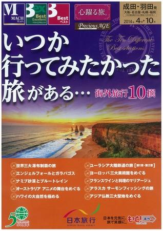 日本旅行、熟年・シニア向けの「いつか行ってみたかった旅」発売