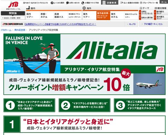 JTB、海外航空券サイトでアリタリア航空のキャンペーン