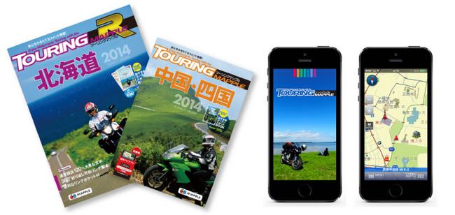 昭文社、「ツーリングマップル」で書籍とiPhoneアプリを同時発売