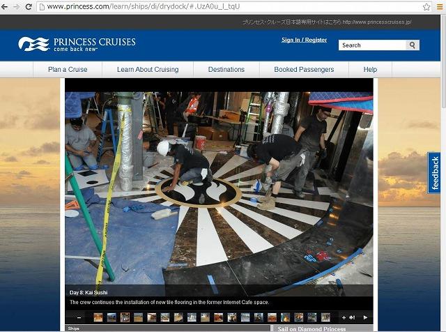 ダイヤモンド・プリンセス、大規模な改装開始、進捗状況をホームページで公開
