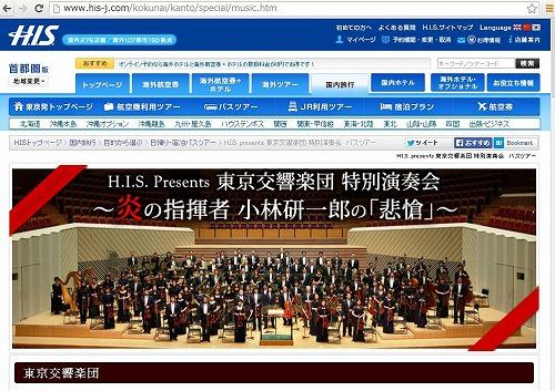 HIS、初のクラシックコンサート開催 -東京交響楽団の特別演奏会