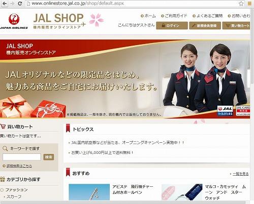 JAL、機内販売商品のショッピングサイトをオープン