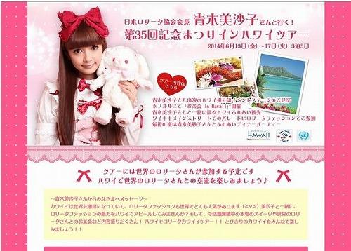 近畿日本ツーリスト、ロリータファッションで「まつりインハワイ」に参加するツアーを発売