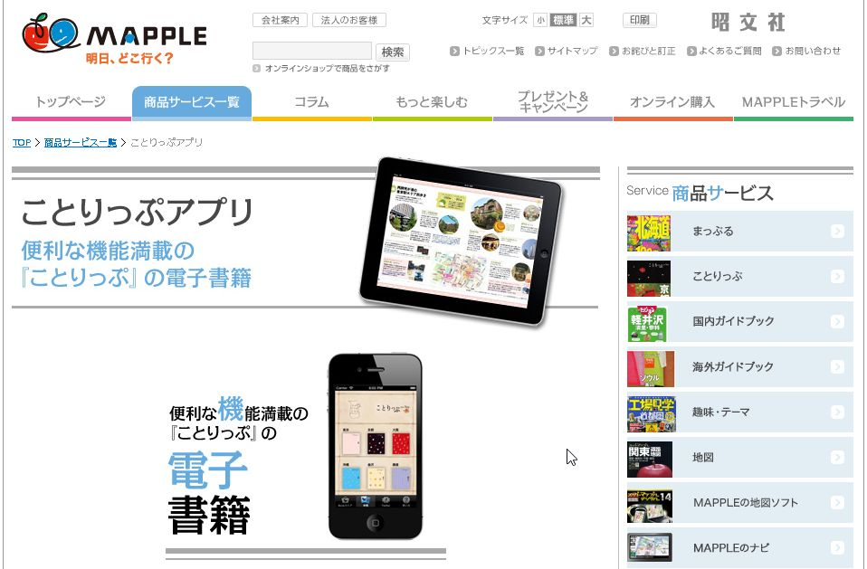 昭文社「まっぷる」、書籍購入者にスマホ版を無料提供、「ダブル使い」を提案