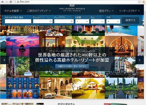 ザ・リーディングホテルズ、2014年3月に8軒が新規加盟