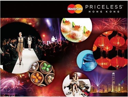 マスターカード、香港で「プライスレス」キャンペーン、特別な体験を提供