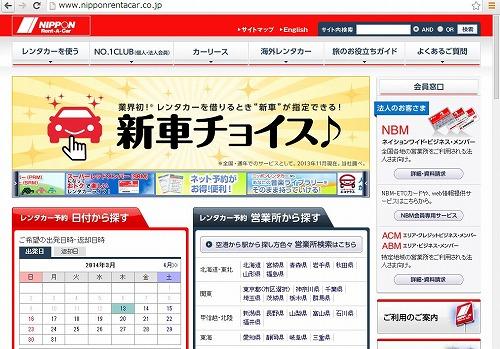 ニッポンレンタカー、羽田営業所を24時間営業化、国際線拡大に合わせ