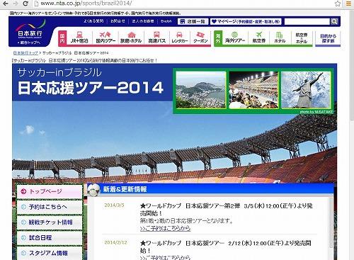 日本旅行、サッカーW杯チケット所有者向けツアー、ホテルに交流スペースも