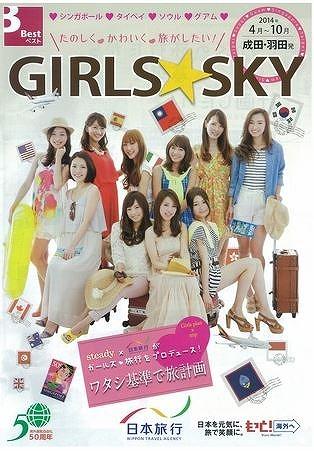 日本旅行、「ワタシ基準」の海外女子旅発売、steady.編集部とコラボで