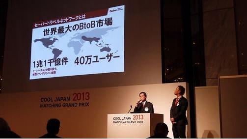 セーバー、世界最大のBtoB市場をアピール、クールジャパン戦略イベントで