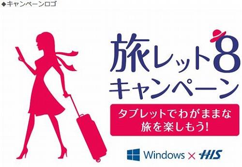 HISと日本マイクロソフト、タブレットで協業施策「旅レット8キャンペーン」実施