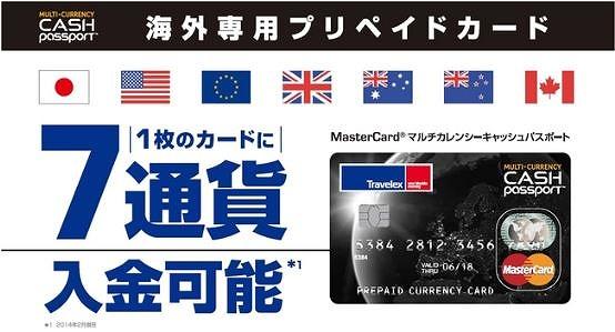 トラベレックス、海外旅行者用プリペイドカードで7通貨の入金可能に