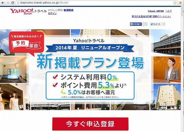 ヤフートラベル、8月20日のサイトリニューアルを延期、「サービス品質の維持に万全を期すため」