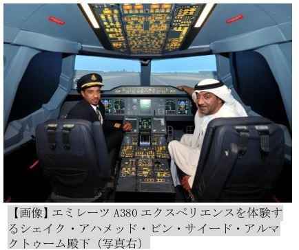 エミレーツ航空、A380型機のフライト体験ができるシュミレーター運用開始