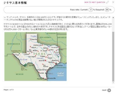 テキサス州政府観光局、旅行業界向けの日本語版e-ラーニングコースをスタート