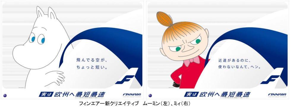 フィンランド航空、イメージキャラクターに「ムーミン」を起用