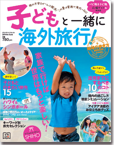 ダイヤモンド・ビッグ社が新雑誌『子どもと一緒に海外旅行!』発売