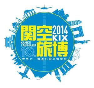 関空旅博2014、過去最高の157団体出展で5月24日、25日に開催