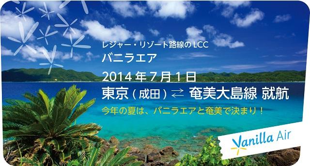 LCCバニラエア、奄美大島線は8000円~、わくわくバニラの設定も