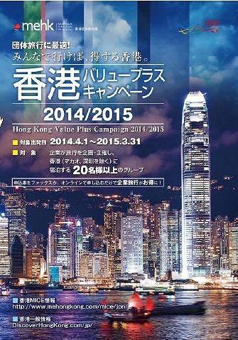 香港、MICE団体に特典付与、指定アトラクション利用で特別特典も