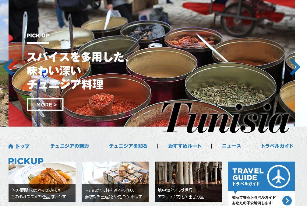 チュニジア、観光の魅力を伝える日本語公式サイトを開設