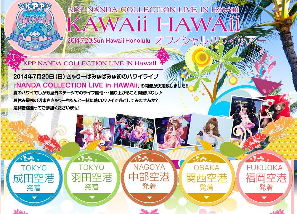 JTB、きゃりーぱみゅぱみゅのハワイ初ライブ付ツアーを販売開始