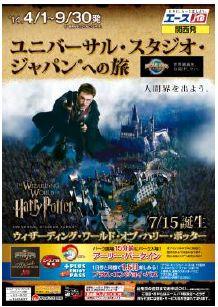 JTB、ユニバーサル・スタジオ・ジャパンの旅行商品で限定プランを発売